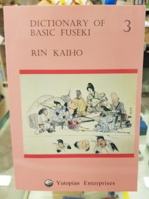 pay46Dictionary of basic fuseki, vol 3, Rin Kaiho
